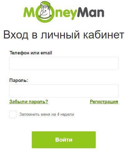 moneyman-vhod-v-kabinet-1430609