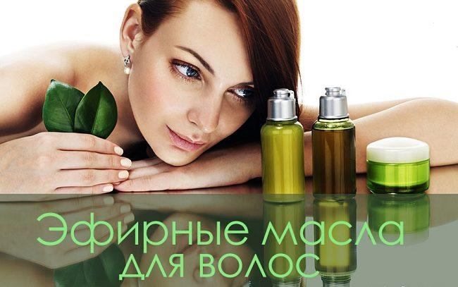 masla-dlia-volos-1-5728612